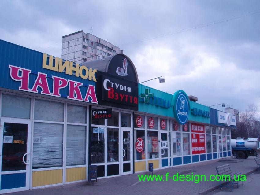 Магазин в ряду киосков