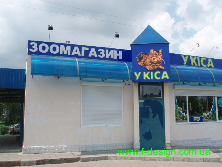 Отдельностоящий магазин